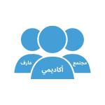 Group logo of مجتمع عارف أكاديمي